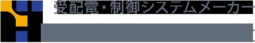 東和電機工業株式会社