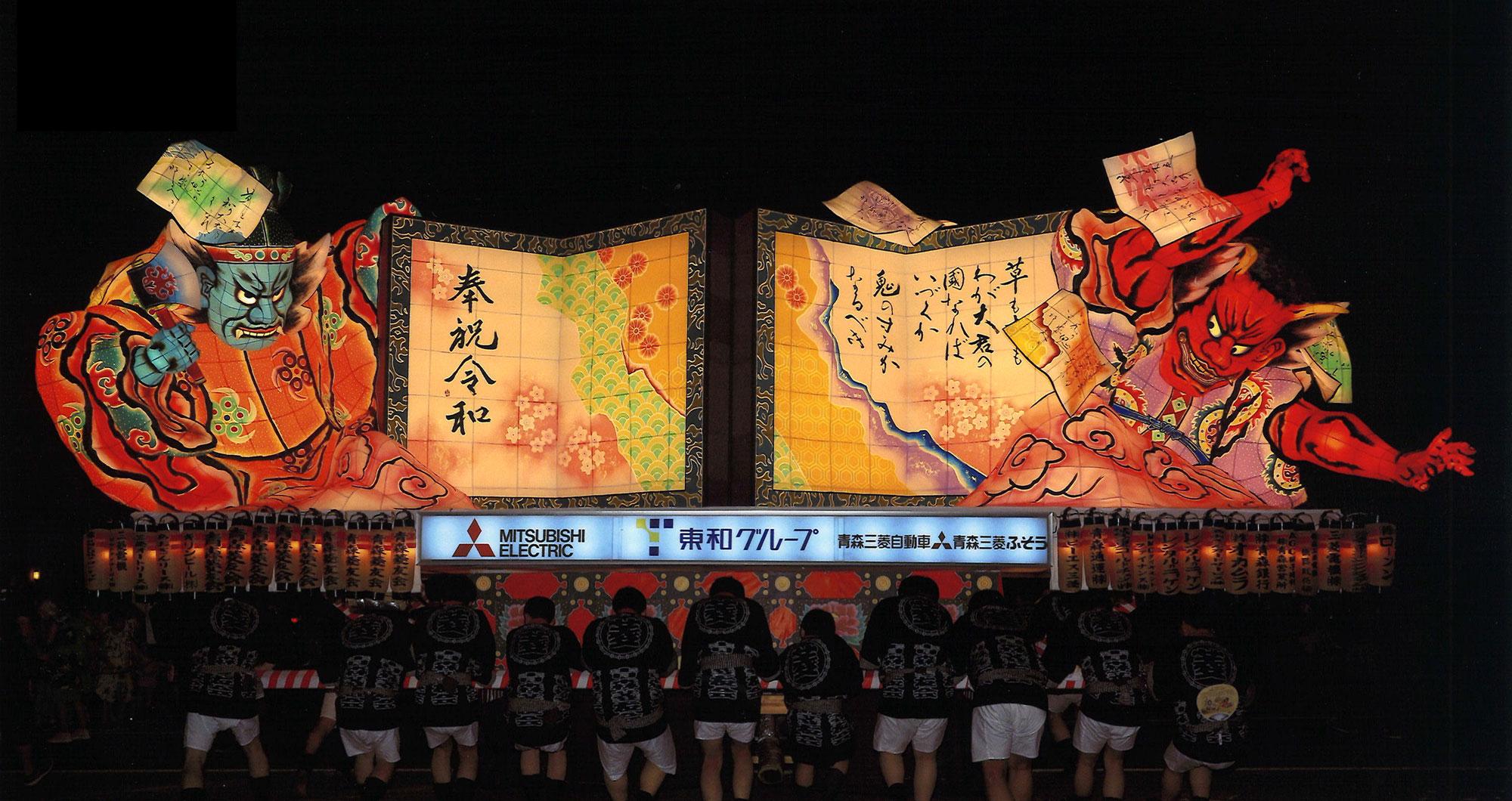 東和グループ参加のねぶた2019