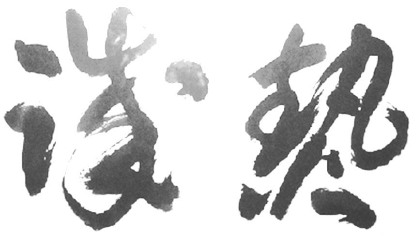 東和グループの社是 熱誠