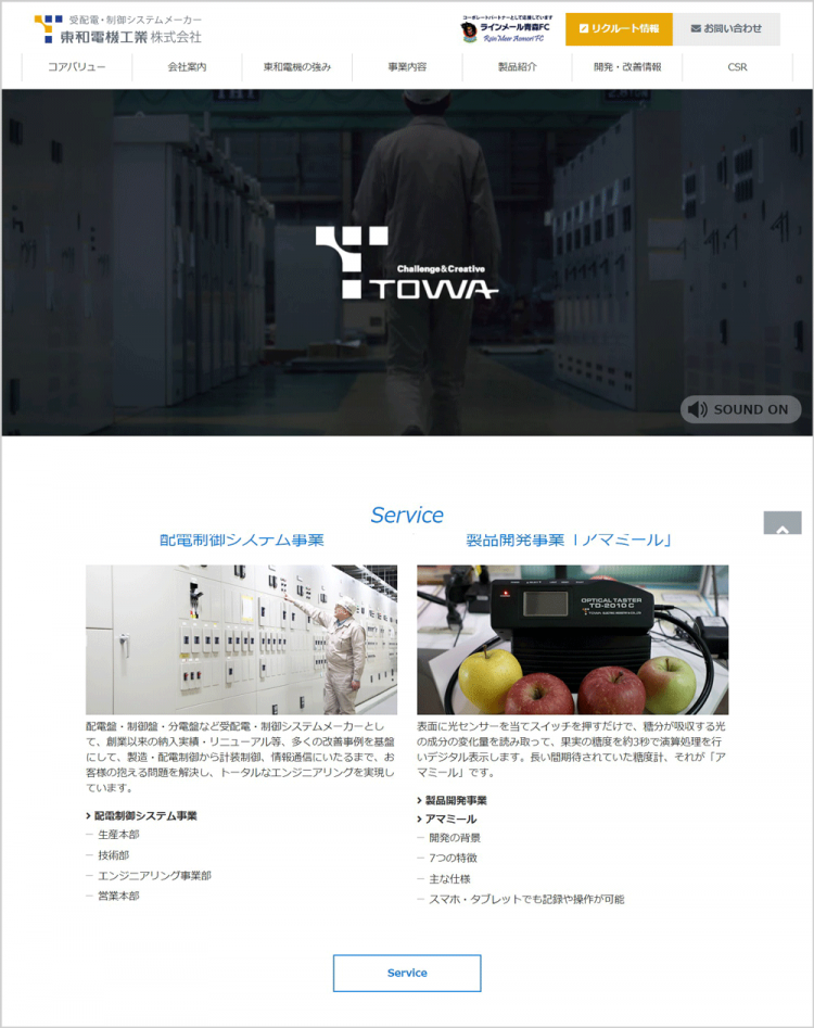 東和電機工業株式会社 ホームページリニューアル